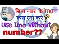 How to use IMO without phone number ? [Hindi]