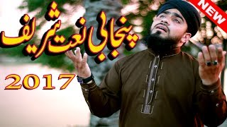 Heart touching Punjabi Naat Sharif by Muhammad Bilal Qadri New Naat Sharif 2017 - HD Naats 2017