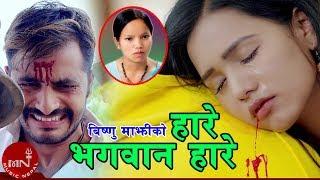 Bishnu Majhi New Song 2075/2019 | Hare Bhagwan Hare | Mohan Khadka | Bimal Adhikari & Ayushma