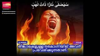 quran malayalam Videos - 9tube tv