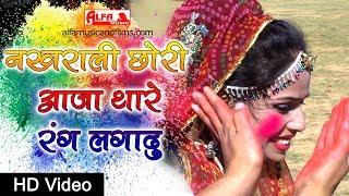 नखराली छोरी आजा थारे रंग लगादु | DJ Fagan Song | Rajasthani Fagan | Holi | Full Video Song