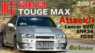 《ENG-Sub》500psの加速が目に突き刺さる!! 峠最強伝説 TOUGE MAX 予選アタック!!【Best MOTORing】2007