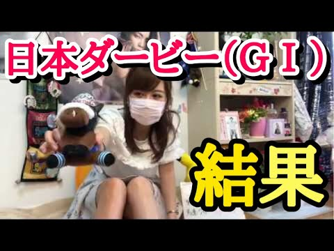 Xxx Mp4 令和初!日本ダービー(G1)結果は…。 3gp Sex