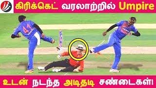 கிரிக்கெட் வரலாற்றில் Umpire உடன் நடந்த அடிதடி சண்டைகள்! | Tamil News | Latest News |