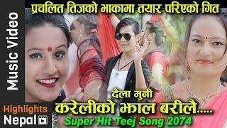 Daila Muni | New Nepali Teej Special Song 2017/2074 | Prem Oli, Shanti P.M