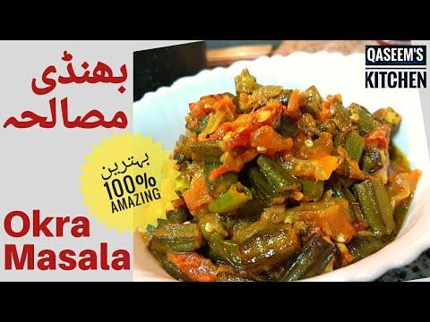 Pakistani Bhindi Masala (Stir fried Okra Masala) **Urdu**Pakistani Style**Spicy**