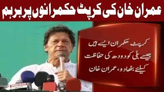 Imran Khan Slams Corrupt Leaders While Addressing To Jalsa in Mianwali|Elections 2018 | Express News