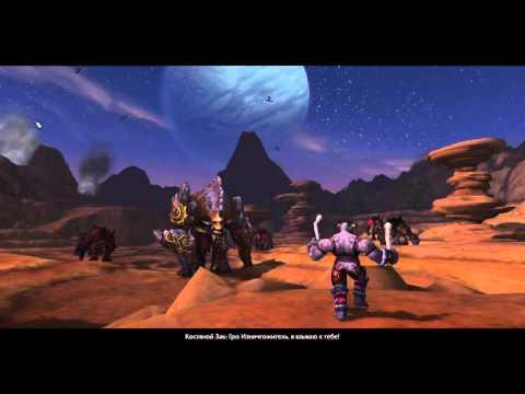 World of Warcraft Quest: А нам по Заку(id=35247)