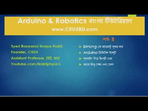 Episode - 3, Arduino & Robotics Bangla Tutorial(More Blinking, Arduino Digital Input, Button, More)
