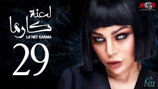 مسلسل لعنة كارما - الحلقة 29 التاسعة والعشرون |La3net Karma Series - Episode |29