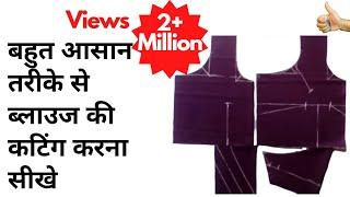 बहुत ही आसान तरीके से ब्लाउज़ की कटिंग करना सीखें-Simple Blouse cutting in Hindi
