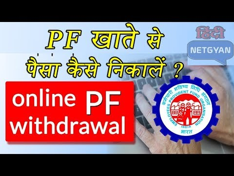 How To Withdraw PF Online Claim Transfer Provident Fund By Using UAN Account