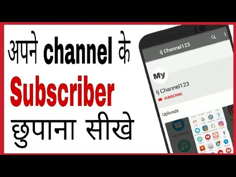 How to hide subscribers on youtube on android mobile in hindi | youtube me subscribe kaise hide kare