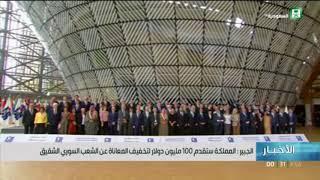 وزير الخارجية : المملكة ستقدم 100 مليون دولار؛ للتخفيف من معاناة الشعب السوري.