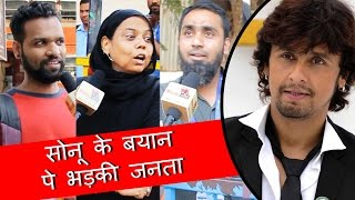 ANGRY PUBLIC  REACTS On Sonu Nigam