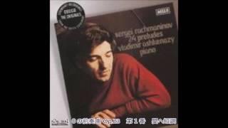 ラフマニノフ - 24の前奏曲(全曲) アシュケナージ