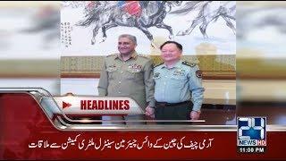 News Headlines | 11:00 PM | 18 Sep 2018 | 24 news HD