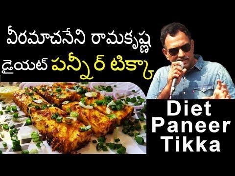Veeramachaneni Ramakrishna Diet Paneer Tikka Recipe | వీరమాచనేని రామకృష్ణ డైయట్ పన్నీర్ టిక్కా