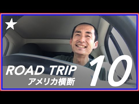 10. Driving Across The United States, Car Cross Country, Solo Round Road Trip!! アメリカ横断車で一人旅大冒険!!