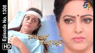 Seethamma Vakitlo Sirimalle Chettu | 9th November 2019  | Full Episode No 1308 | ETV Telugu