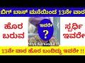 Bigg Boss Kannada Season 6 // 13th Week Elimination Kannada Bigg Boss 6 // Bigg Boss 6
