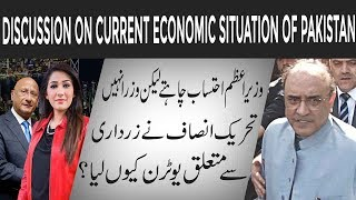 Night Edition |Discussion on current economic situation of Pakistan |11 Jan 2019 | 92NewsHDUK