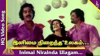 Ninaithale Inikkum Tamil Movie Songs | Inimai Niraindha Ulagam Video Song | SPB | LR Eswari | MSV