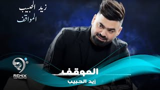 زيد الحبيب - ابو المواقف (اوديو حصري) | 2019 | Zaid Alhabeb - Abw Almwakf