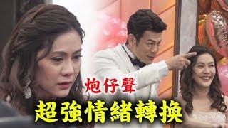 【炮仔聲】浩熙婚禮完整幕後!哭點笑點精準達成 (王宇婕 陳志強)