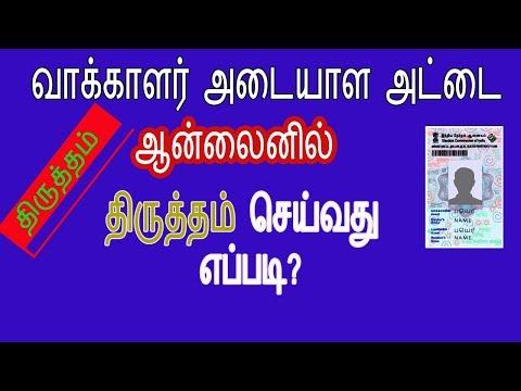 Voter id card online correction in tamil | 5 நிமிடத்தில் வாக்காளர் அட்டை திருத்தம்