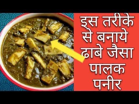 #Dhabe jaisa palak paneer || उंगलिया चाटने को मजबूर हो जाओगे जब खाओगे ये स्वादिष्ट पालक पनीर