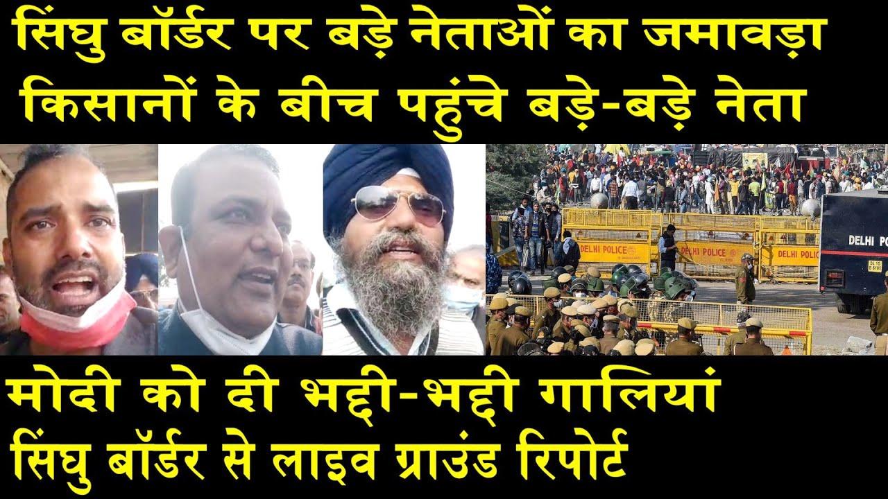 former_protest सिंघु बॉर्डर पर बड़े नेताओं का जमावड़ा/BIG GROUND REPORT FROM SINGHU BORDER