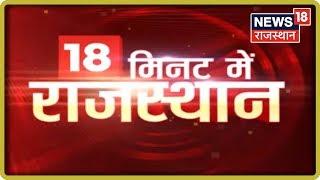 Download तेज़ रफ़्तार ख़बरें राजस्थान से | Rajasthan News | August 17, 2019 Video
