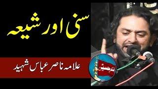 Sunni Shia Kon Hain? Allama Nasir Abbas Multan