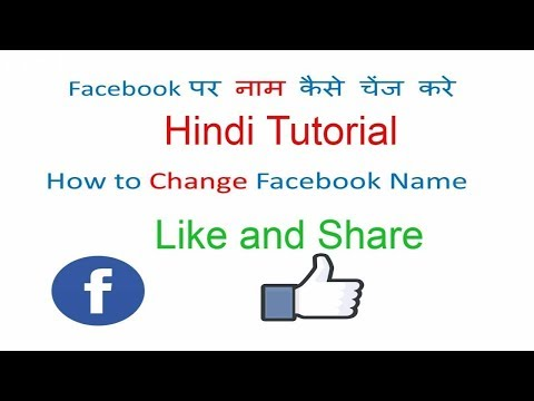 How to change fb profile name.New tips l Facebook Account Update l