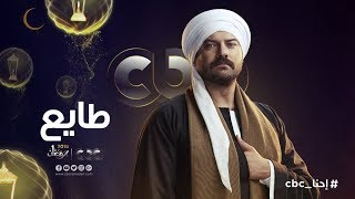 """انتظرونا… في رمضان 2018 مع مسلسل """"طايع"""" على cbc"""