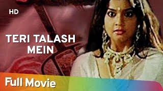 Teri Talash Mein  (HD) Full Hindi Movie - Ajit Vachani | Rita Bhaduri | Anil Dhawan | Amala
