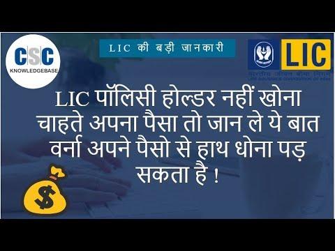 LIC News headlines | LIC POLICY CUSTOMER KE LIYE BADI UPDATE