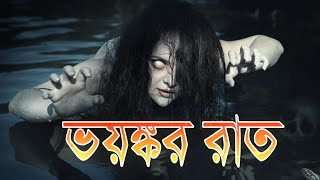 2018 new Sunday Suspense bangla story || vhuter golpo
