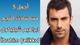 """أجمل 5 مسلسلات للنجم ابراهيم شيليكول - İbrahim Çelikkol """"بطل مسلسل حب أبيض أسود"""""""