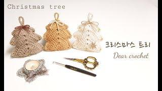 코바늘 크리스마스 장식 만들기 (crochet Christmas Tree)크리스마스트리 만들기
