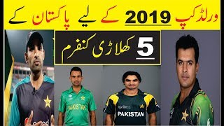 World Cup 2019 | PAkistan 5 Big PLayers Confirm | For World Cup 2019 | World Cup Updates
