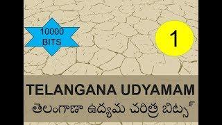 Telangana udyama charithra bits || tspc forest beat officer