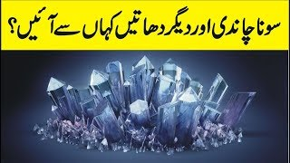 How Gold And Other Metals Came to Earth in Urdu -  Mysteries of Space - Gold Documentary