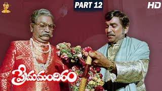 Prema Mandiram Telugu Movie Full HD Part 12/12 | A.N.R | Jaya Prada | Suresh Productions