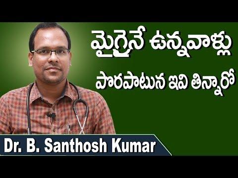 Foods to Avoid For Migraines   Migraines Headache   Health Tips in Telugu   Doctors Tv Telugu