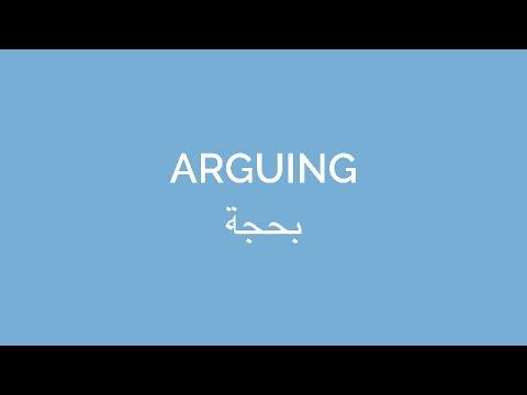 arguing | يجادل | secondlanguage.club