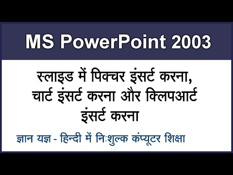 MS PowerPoint 2003 in Hindi ( Insert Picture, Chart, Clip Art ) Part 7