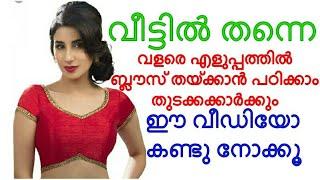 Saree blouse cutting easy method Malayalam