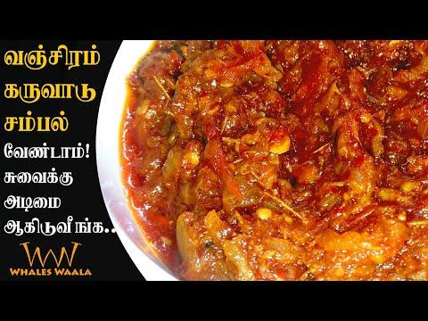 Seer Dryfish Pickle   வஞ்சிரம் கருவாடு சம்பல்   Burma Rangoon Style